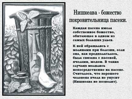 14153125 МОРДОВСКАЯ МИФОЛОГИЯ Культура народов Башкортостана Мордовия