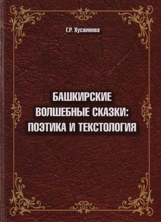 56749678473 ВОЛШЕБНЫЕ СКАЗКИ Культура народов Башкортостана
