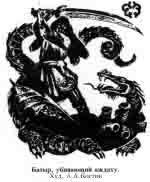 66668688 А - Культура народов Башкортостана Башкирия Культура народов Башкортостана