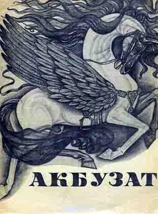 akbuzat-jepos «АКБУЗАТ», эпос Башкирия Культура народов Башкортостана Народознание и этнография