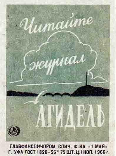zhurnal-agidel «АГИДЕЛЬ», журнал Башкирия Культура народов Башкортостана