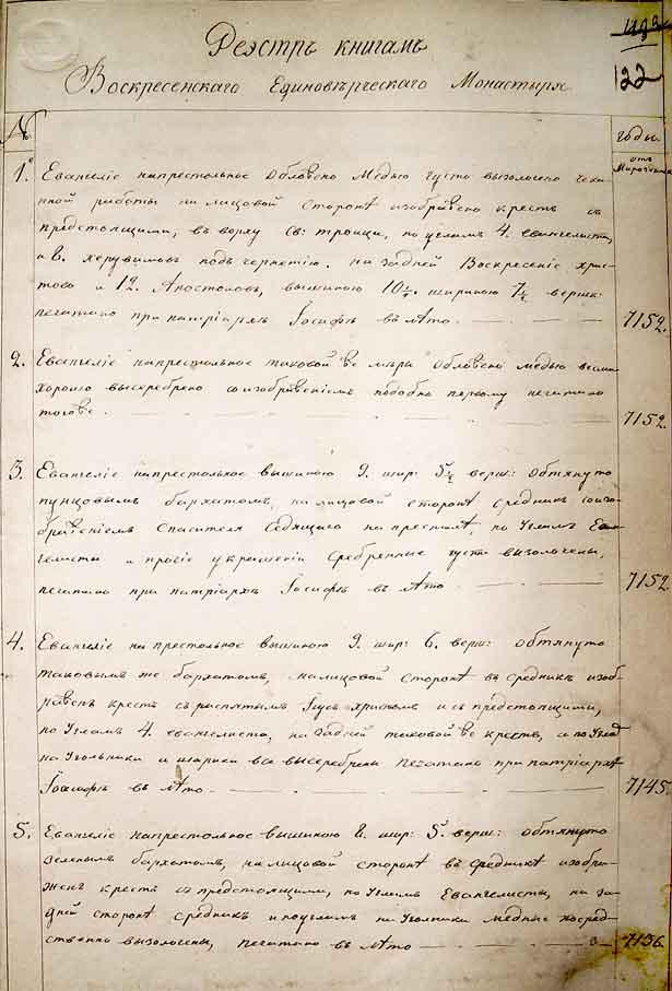 55940 Воскресенский монастырь Блог писателя Сергея Синенко Посреди РУ Православие
