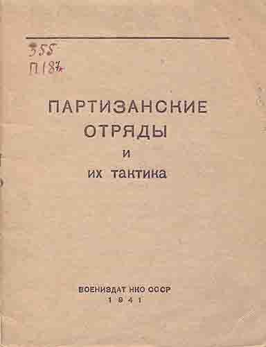 partizan Тактика партизанской войны Защита Отечества