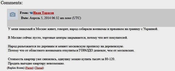 466476868 По Киеву ползут слухи, что в России кончились сало Блог писателя Сергея Синенко Люди, факты, мнения