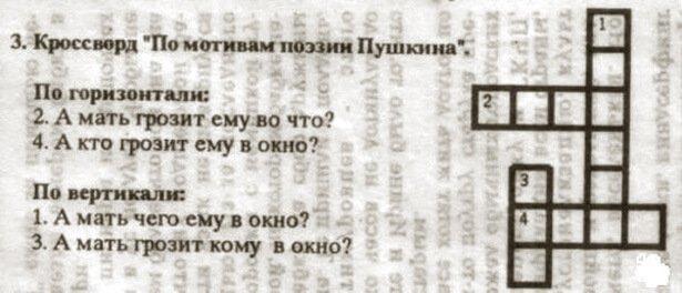 525263636 Кроссворд по мотивам поэзии Пушкина Блог писателя Сергея Синенко