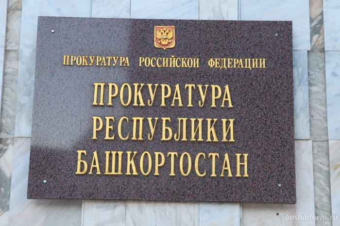 0674 В Башкирии подготовили теракты, но не успели осуществить Антитеррор Башкирия Люди, факты, мнения