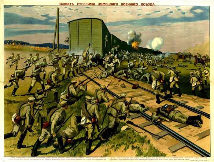 25263636 Патриотическая пропаганда в провинции 1914 г. Защита Отечества
