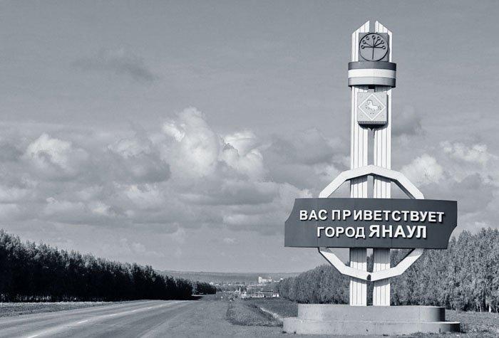 4252525 Янаульский район - северные ворота Башкирии Башкирия Посреди РУ