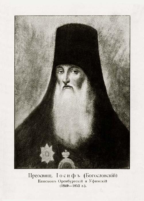 5467589 Уфимский епископ Иосиф Богословский Башкирия Блог писателя Сергея Синенко Православие
