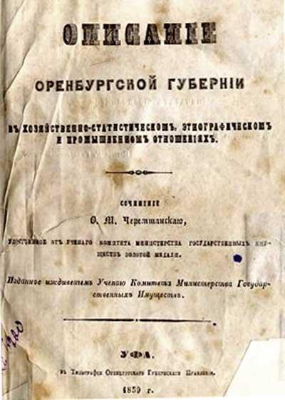 Ч – Культура народов Башкортостана