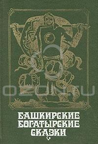 66505705 СКАЗКА БАШКИРСКАЯ Культура народов Башкортостана
