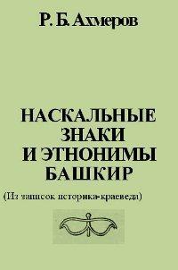 74773 ТАМГА Культура народов Башкортостана