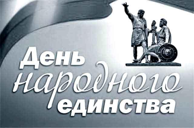 74778 Эксперт: День народного единства в национальных республиках Анализ - прогноз