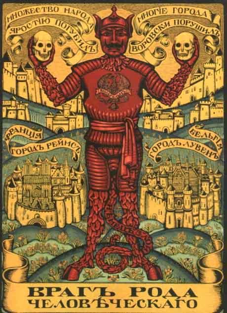 747858895 Патриотическая пропаганда в провинции 1914 г. Защита Отечества
