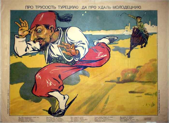 7966874 Патриотическая пропаганда в провинции 1914 г. Защита Отечества