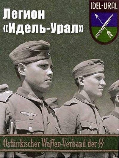 807987657 Мусульманский легион «Идель-Урал» и белорусские партизаны Башкирия Защита Отечества Ислам Татарстан Чувашия