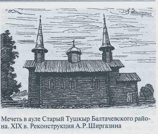 869565 ТУШКЫРОВСКАЯ МЕЧЕТЬ Культура народов Башкортостана