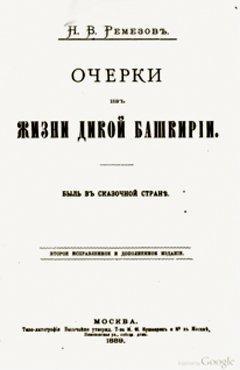 895454 РЕМЕЗОВ Николай Владимирович Культура народов Башкортостана