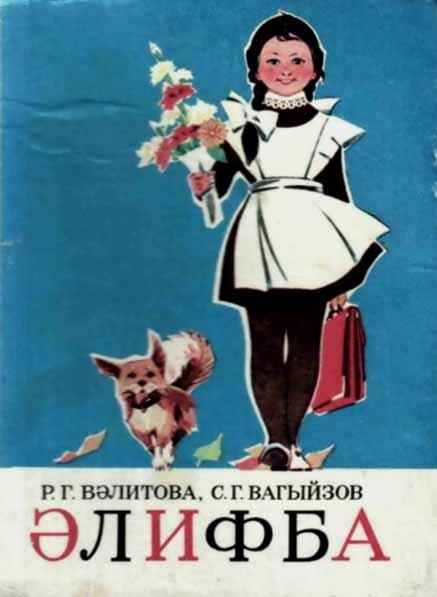 897-07 ТАТАРСКИЙ ЯЗЫК Культура народов Башкортостана Татарстан