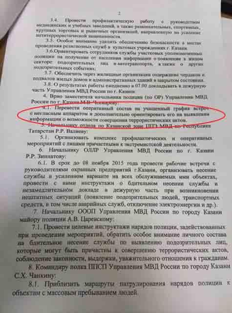 mvd2-600x809 Казань: полиция готовится к чрезвычайной ситуации Антитеррор Татарстан