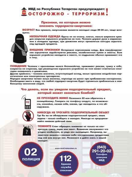 mvdstar Казань ищет террористов, одетых «не по сезону» Антитеррор Татарстан