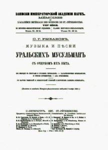 r_222-215x300 РЫБАКОВ Сергей Гаврилович Культура народов Башкортостана