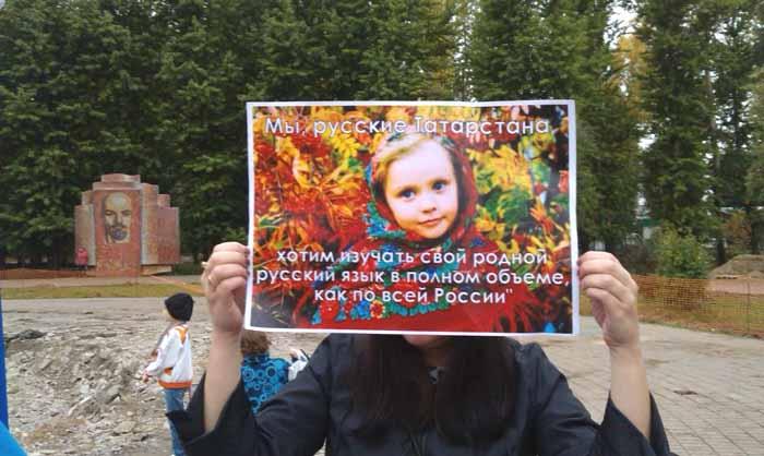 4654758679709 Власти Татарстана против языкового единства России? Анализ - прогноз Татарстан