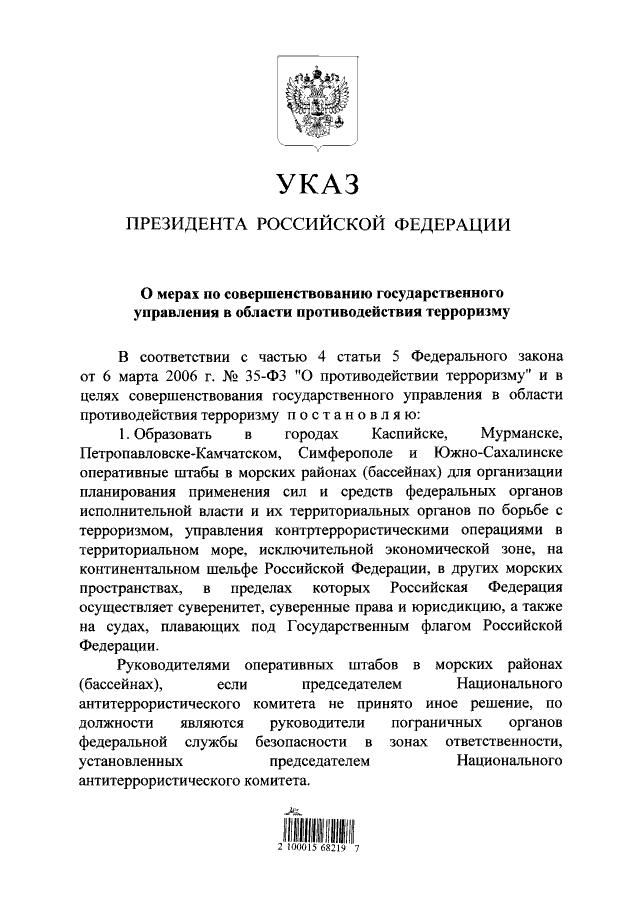 5235252 Приказом Путина созданы новые антитеррористические штабы Антитеррор