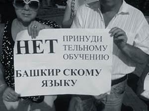 5346475858 Принудительное изучение башкирского языка - источник общественной напряженности Анализ - прогноз Башкирия