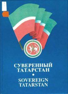 8097986-217x300 Сможет ли Турция использовать Татарстан в антироссийской политике? Анализ - прогноз Люди, факты, мнения Татарстан
