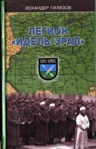 8706-193x300 Татарские историки увлеклись оправданием военных преступников Защита Отечества Татарстан