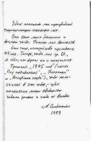 """img_46 """"ПРОТЕРЕВШИ ГЛАЗА"""" Александра Солженицына Блог Сергея Синенко"""