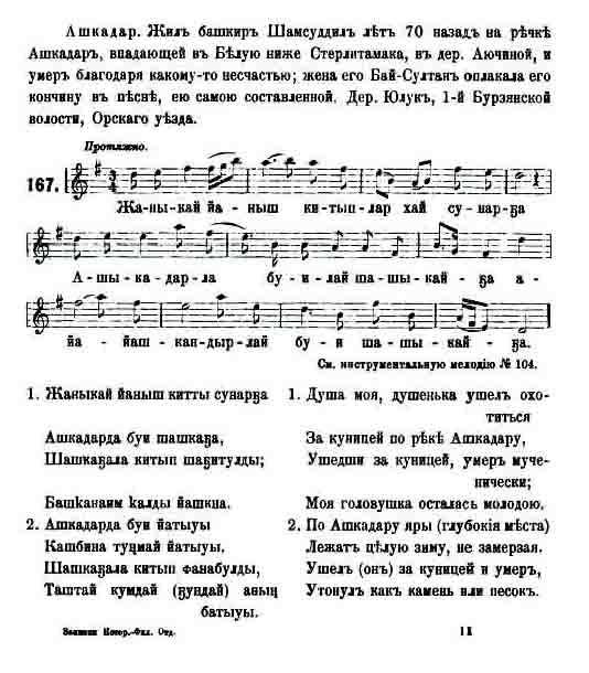 r_222_ashkadar «АШКАДАР», народная песня Культура народов Башкортостана