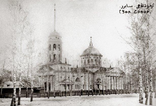 1-19 Воскресенский кафедральный собор- Уфа от А до Я Православие Уфа от А до Я