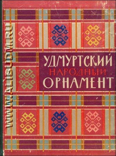 35253463 Удмуртский национальный узор на выставке в городе Глазов Народознание и этнография Удмуртия