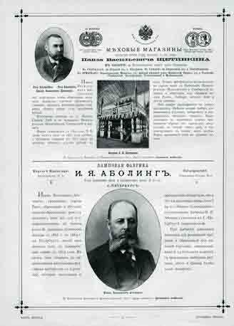 657895 Старообрядец Павел Щетинкин - казанский благотворитель Татарстан Фигуры и лица