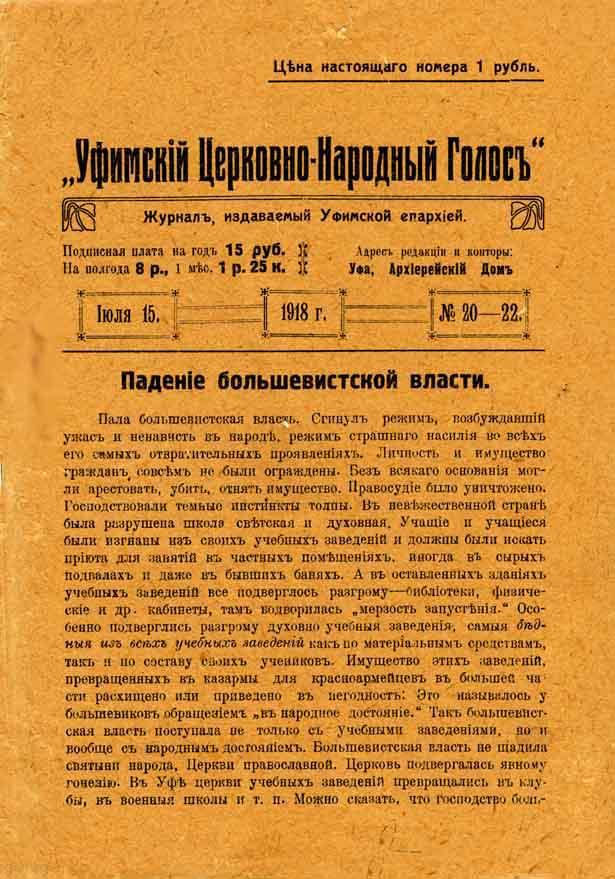 r06 Уфимскiй Голосъ Блог писателя Сергея Синенко История и краеведение