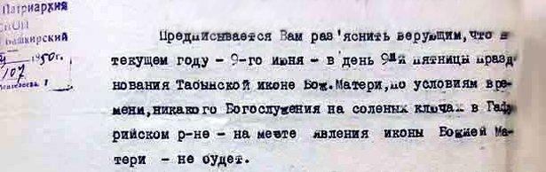 sh105018a22 Епископ Арсений Крылов, управляющий Уфимской епархией в 1950-1953 гг. История и краеведение Православие