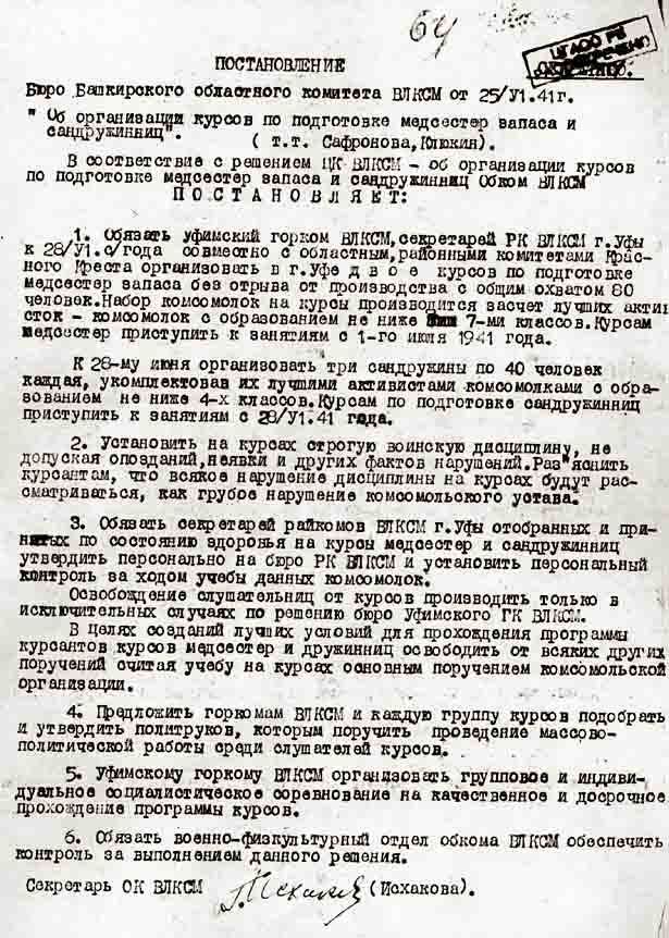 v322 Первый день войны по воспоминаниям очевидцев Башкирия Блог Сергея Синенко История и краеведение