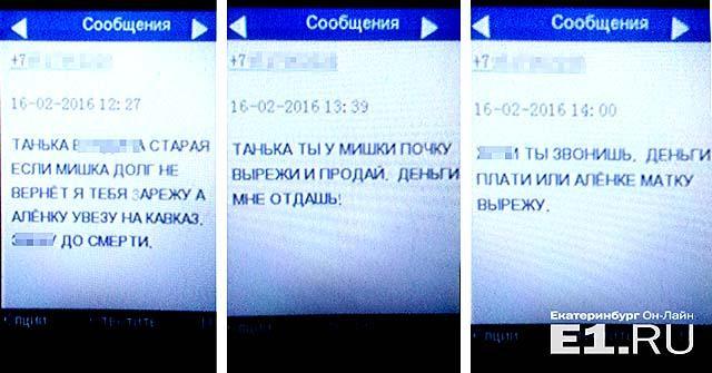 256346357 В Екатеринбурге коллекторы требуют продать почку Люди, факты, мнения Свердловская область