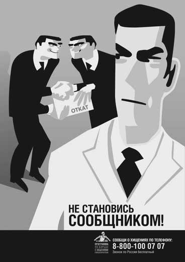 3433414135235 Поддержка спорта в Челябинске за 30-процентный откат Люди, факты, мнения Челябинская область