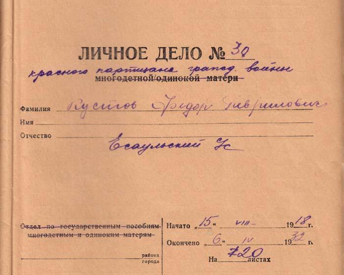 foto-papka Архив ФСБ подтверждает... Блог Сергея Синенко История и краеведение