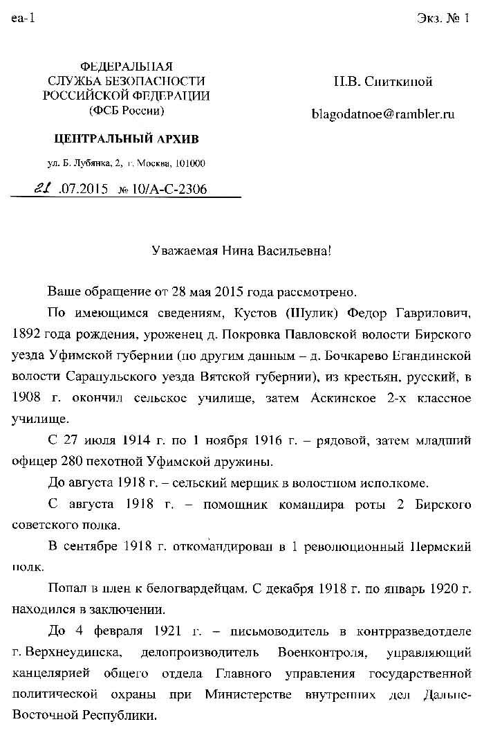 otvetsnitkinoj0001 Архив ФСБ подтверждает... Блог Сергея Синенко История и краеведение