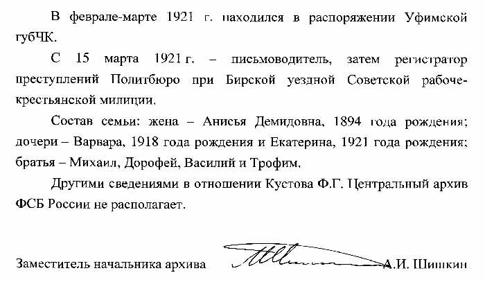 otvetsnitkinoj0002 Архив ФСБ подтверждает... Блог Сергея Синенко История и краеведение