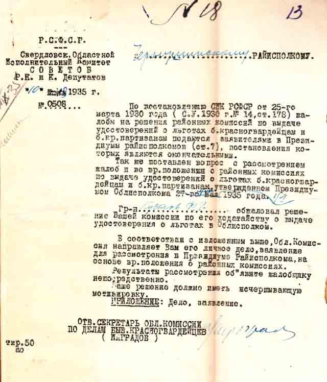 rasporyazhenie-1 Архив ФСБ подтверждает... Блог Сергея Синенко История и краеведение