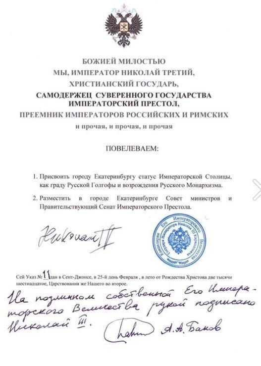 465768658 Екатеринбург получил статус императорской столицы России Люди, факты, мнения Свердловская область
