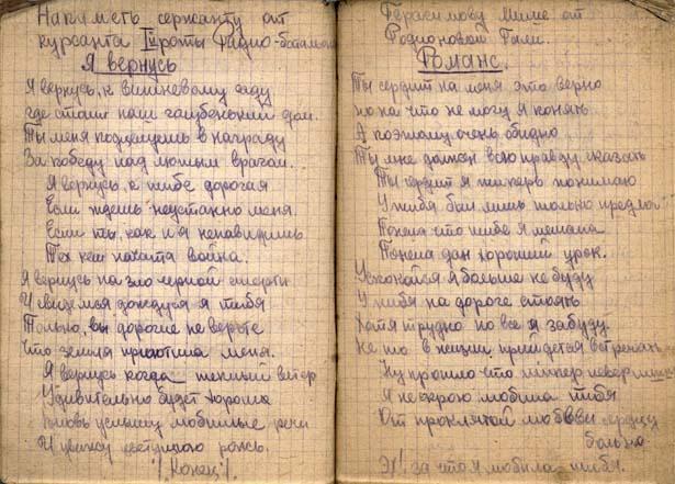 fil284_22 Записная книжка времен Великой Отечественной Блог Сергея Синенко