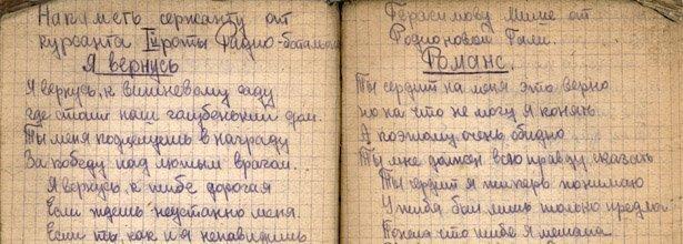 fil284_22_2 Записная книжка времен Великой Отечественной Блог Сергея Синенко