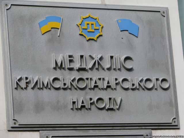 13424244 Дело о запрете Меджлиса крымско-татарского народа Антитеррор Ислам