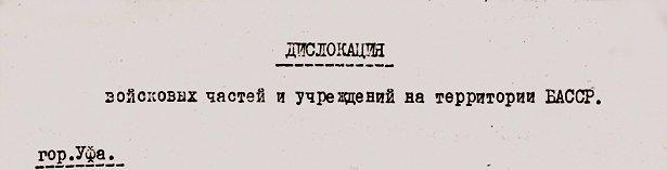 01-285_01 АКАДЕМИЯ ГЕНЕРАЛЬНОГО ШТАБА Башкирия Блог писателя Сергея Синенко Защита Отечества